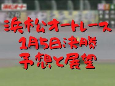 浜松オートレース 普通 開催(1月2~5日)決勝展望