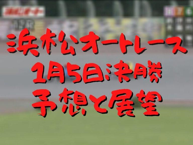 浜松オート20210105決勝