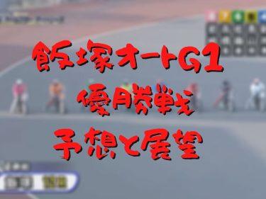 飯塚オートレース優勝戦