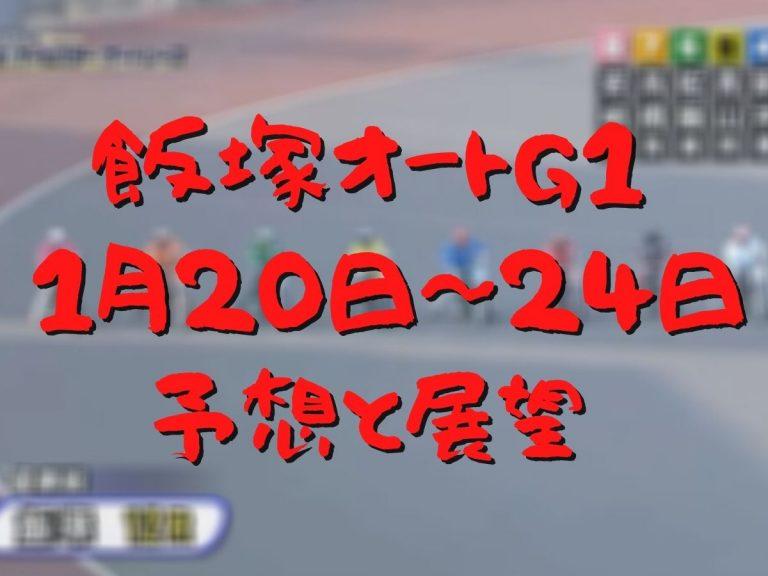 飯塚オートレース「G1開設記念レース」(1月20~24日)予想