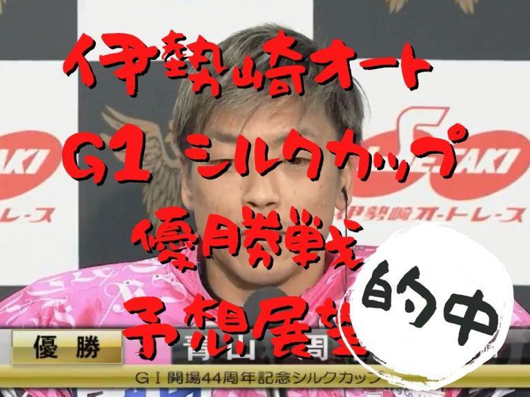 伊勢崎オートシルク杯優勝戦青山周平