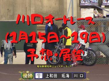 川口オートレース 普通開催(1月15~19日)予想・展望