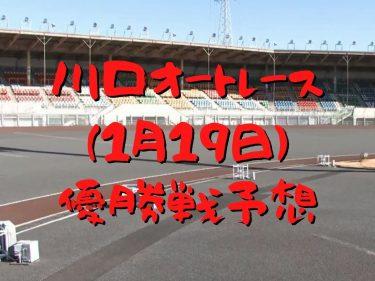 川口オートレース普通開催(1月19日)優勝戦予想