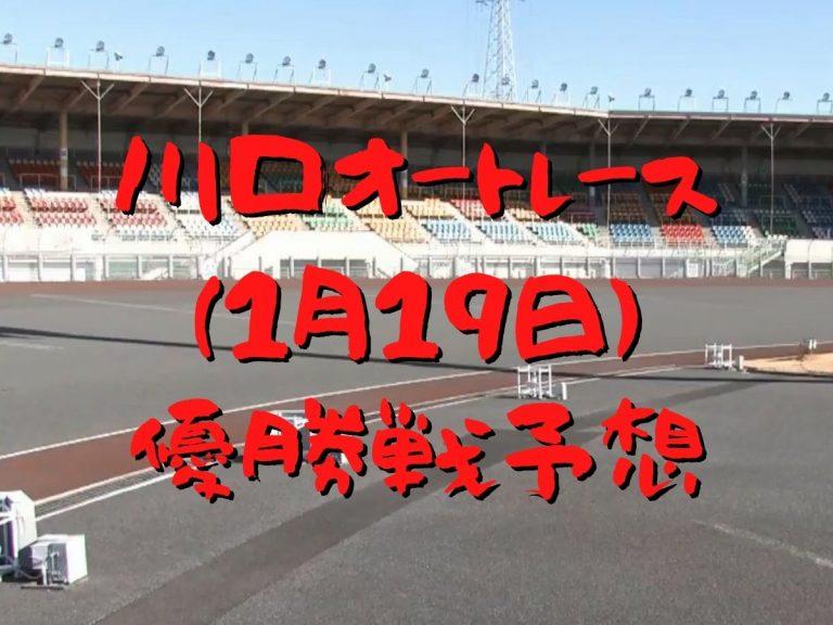 川口オートレース20210119優勝戦