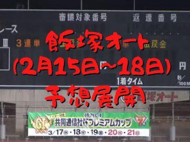 飯塚オートレース普通(2月15日~18日)予想