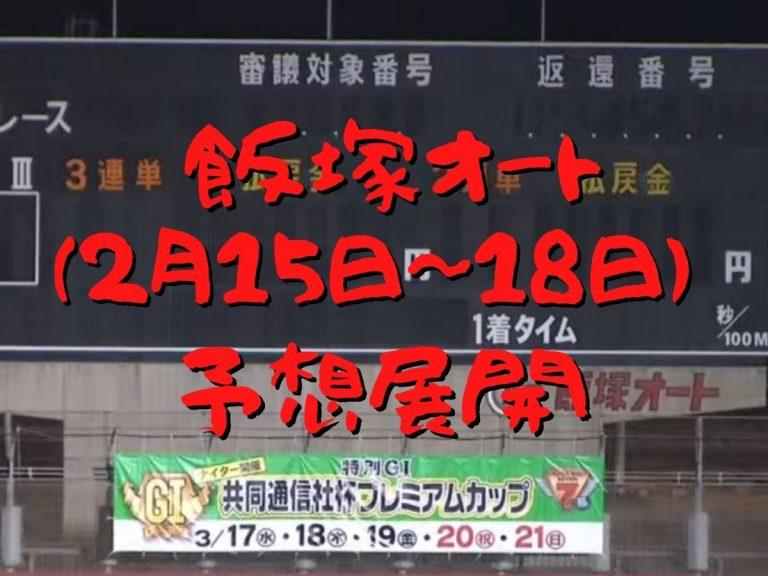 飯塚オートレース2021021518予想