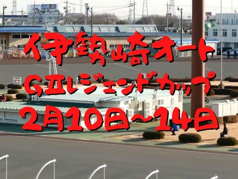 伊勢崎オートレース予想G2レジェンドカップ20210210