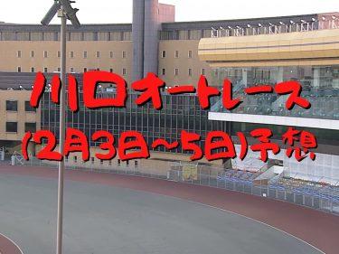 川口オートレース 普通開催(2月3~5日)予想