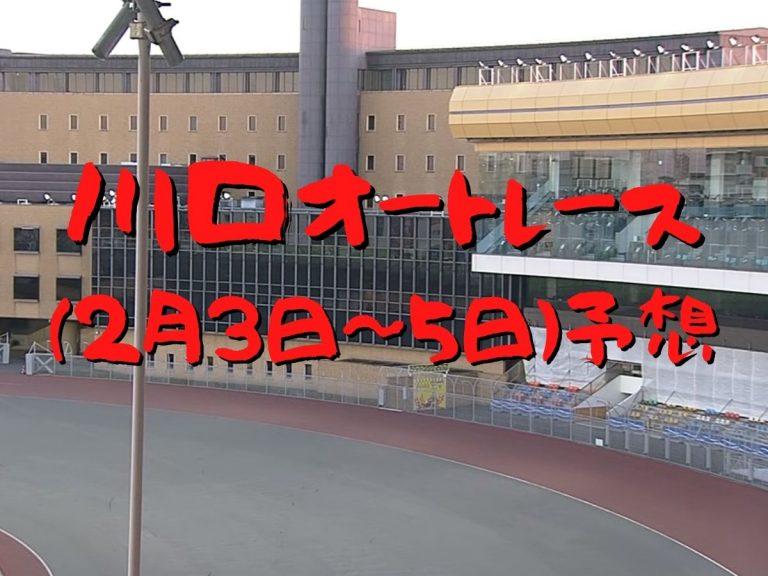 川口オートレース2021年02月03日予想