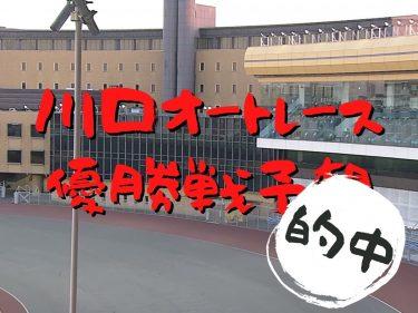 川口オートレース 普通(2月3~5日)決勝予想
