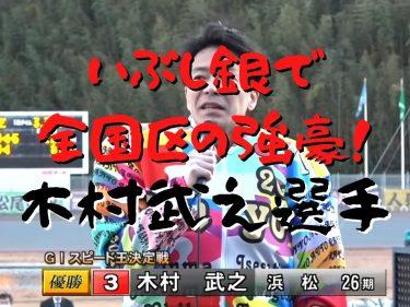 浜松オートのいぶし銀で全国区の強豪!木村武之選手