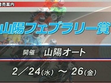 山陽オートレース20210224