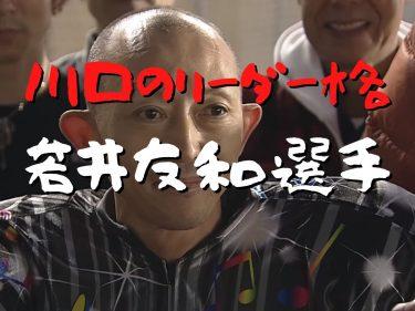 森且行の同期、川口のリーダー格!若井友和選手の紹介