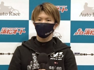 浜松オートレース普通(3月11~13日)予想